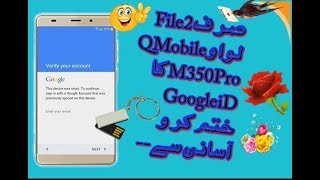 Qmobile M350 (FRP Reset) Google Account Bypass Without PC