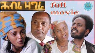 Eritrean full movie 2019 Hbrizagra By M/ SAMSOM MELAKE  ደራሲ መምህር  ሳምሶም መልኣከ