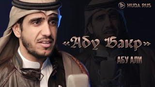 НОВИНКА! Прекрасный нашид о достоинстве праведного Абу Бакра  [HD]