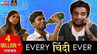 Every Chindi Ever | Ft. Chote Miyan & Nikhil Vijay | RVCJ