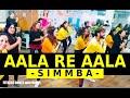 SIMMBA - Aala Re Aala | Bollywood Dance Workout | Zumba Dance | FITNESS DANCE With RAHUL
