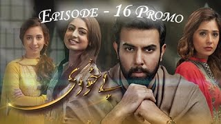 Bay Khudi Episode 16 Promo - High Quality Mp3 - Top Watched Drama In Pakistan