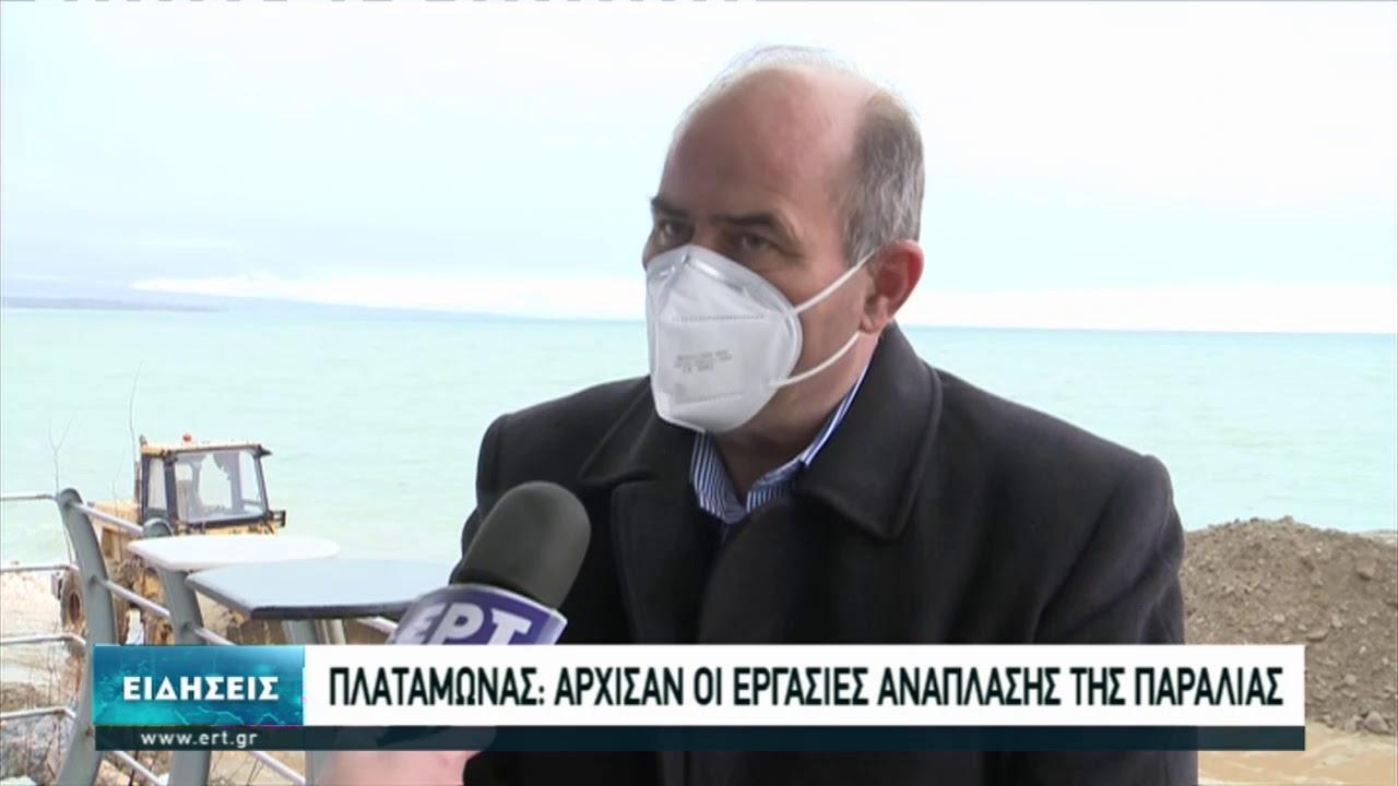 Αντιδιαβρωτικά έργα στην παραλία του Πλαταμώνα Πιερίας | 14/01/2021 | ΕΡΤ