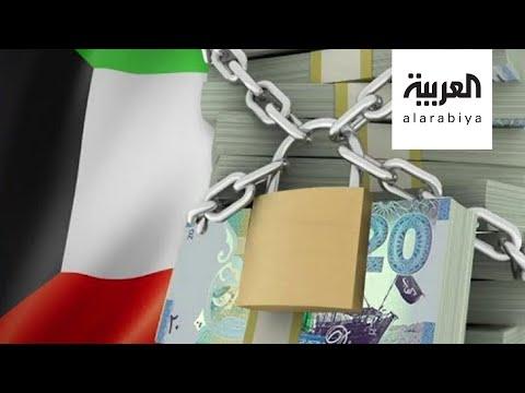 العرب اليوم - شاهد: الكويت تتحفظ على أموال ١٢ من مشاهير غسيل الأموال