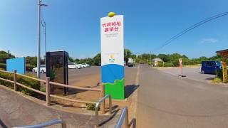 【YouTube:CLC】竹崎城址展望台【VR-VIDEO】