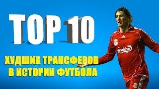 ТОП-10 худших трансферов в истории футбола
