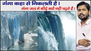 Ganga River | Origin Of Ganga | Panch Prayag | Ganga River Basin Ganga River System | Gomukh - Download this Video in MP3, M4A, WEBM, MP4, 3GP