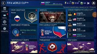Финал Россия vs Аргентина