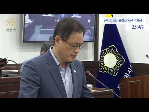제286회 임시회 5분발언 김승호 의원