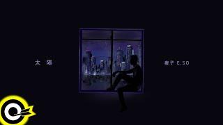 瘦子E.SO【太陽 When The Cloudless Day Comes】Lyric Video