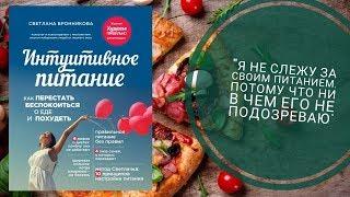 """Обзор книги """"Инуитивное питание. Как перестать беспокоиться о еде и похудеть"""", Светлана Бронникова фото"""