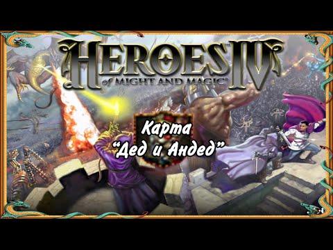 Герои меча и магии версия 1.1