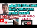Enable sinhala subtitles for youtube video on my phone