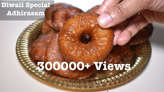 Adhirasam recipe with subtitles | Diwali 2019 Sweet recipe 6| Tips for Traditional Adhirasam recipe