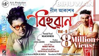 Honda City By Neel Akash || Bihuwan-6 || Ujjwal Aarong || New Assamese Song 2021