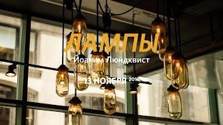 Церковь «Слово жизни» Москва. Воскресное богослужение, Йоаким Люндквист 13.11.16