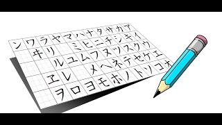 how to write  Katakana.