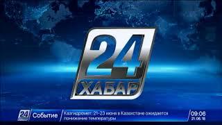 21 маусым 2018 жыл - 09.00 жаңалықтар топтамасы