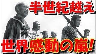 世界の黒澤監督「七人の侍の予告」を観た外国人感動の嵐「映画界の古典的宝だよ」海外の反応