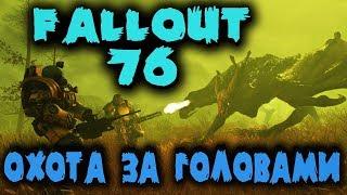 Супермутанты и поиск ядерной бомбы - Fallout 76 - Собираем ТОП перки в новом Фоллаут