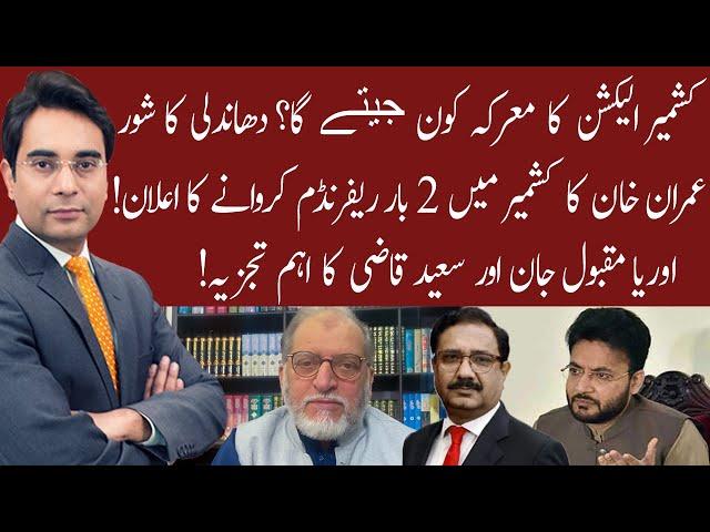 Cross Talk   23 July 2021   Asad Ullah Khan   Orya Maqbool Jan   Saeed Qazi