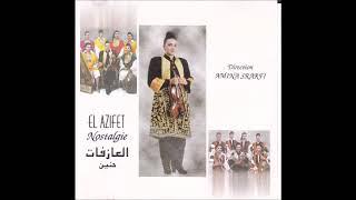 Amina Srarfi - El'Azifet-Tafa bessahbei badri-مالوف طاف بالصهباء بدري-امينة الصرارفي و العازفات تحميل MP3
