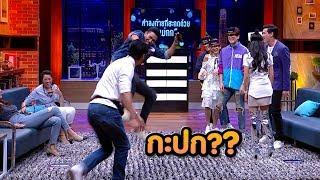 แม่กก...ใบ้หวยต่อท้าย | HOLLYWOOD GAME NIGHT THAILAND SS2 | 8 ก.ย. 61