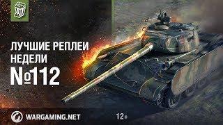 Лучшие Реплеи Недели с Кириллом Орешкиным #112 [World of Tanks]