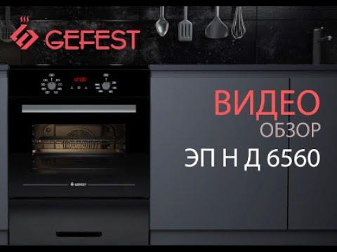Плита электрическая GEFEST ЭП Н Д 6560-03 0001