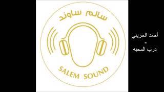 مازيكا أحمد الحريبي - درب المحبه تحميل MP3