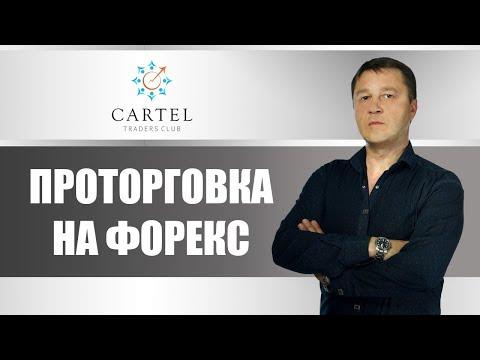 Павла пахомова опционы