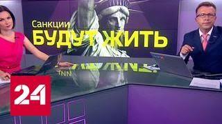 """""""Факты"""": санкции будут жить"""