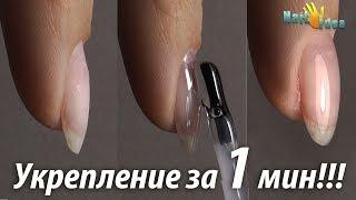 ►Маникюр: УКРЕПЛЕН�Е ногтей БАЗОЙ за 1 минуту! ►Моя Любимая техника► Выравнивание каучуковой базой.