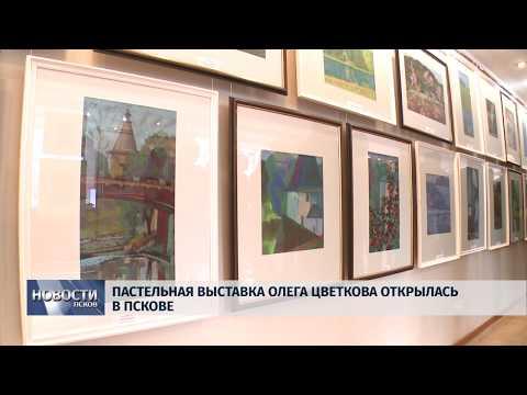 18.03.2019 / Пастельная выставка Олега Цветкова открылась в Пскове