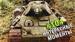 Еще чуть-чуть о СВЧ (потерпите, хехе), Chieftain Mk.5 первые шаги