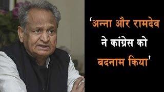 अशोक गहलोत ने कहा मोदी इस बार जीत गये तो फिर भारत में चुनाव नहीं होंगे