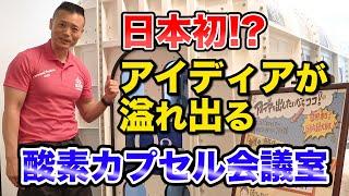【検証】日本初!! 最大規模の