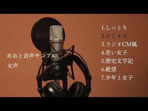 24時間以内納品可【伝わる男女ボイス】を提供します 音大出身俳優が動画・CM・YouTube用のボイスを制作 イメージ1