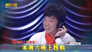 1/3 明日之星 蔡佳麟拼裝歌大挑戰 多元風格高水準演出!
