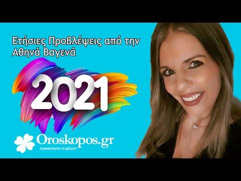 Αστρολογικές Προβλέψεις 2021 από την Αθηνά Βαγενά
