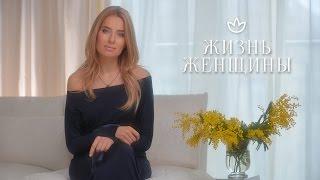 ОЛЬГА ГОРБАЧЕВА - ЖИЗНЬ ЖЕНЩИНЫ.  ДНЕВНИК #3