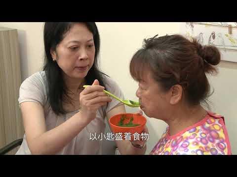 影片: 吞咽及喂食(简体)