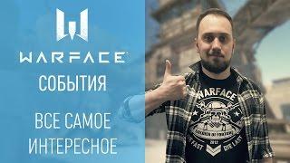 Warface: короткие новости #8