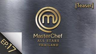 [Teaser EP.17] รอบชิงชนะเลิศ MasterChef All Stars Thailand 2 สิงหาคม 2563