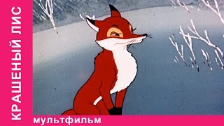 Крашеный Лис. Советские мультфильмы. Союзмультфильм. StarMediaKids