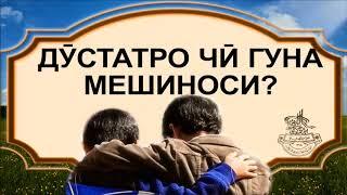 ДУСТАТРО ЧИГУНА МЕШИНОСИ? (ИБНИ САЪДИ)- دوستت را چه گونه می شناسی
