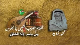 تحميل اغاني يس بإسم الإله الخالق - محمد زويد MP3
