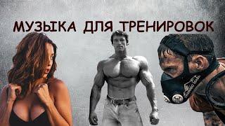 МУЗЫКА ДЛЯ ТРЕНИРОВОК!!! 2018-2019 ХИТЫ, ТОП БОДИБИЛДИНГ, ВОРКАУТ
