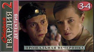 Старая гвардия. Прощальная вечеринка (2020). 3-4 серии. Детектив.