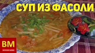 Суп из консервированной фасоли с овощами. ВКУСНОЕ МЕНЮ. РЕЦЕПТЫ